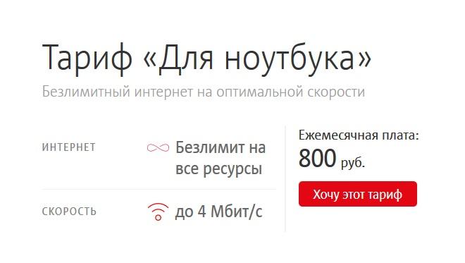 тарифы мтс модем интернет