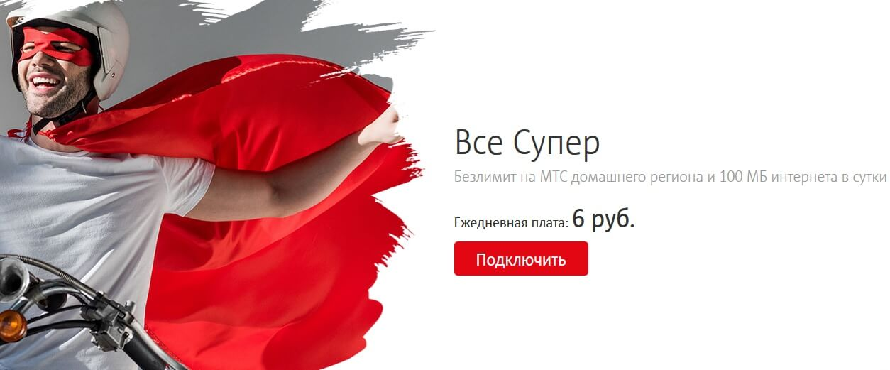 мтс крым тарифы 2018 официальный сайт