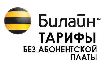 тарифы билайн москва и московская область 2017 для пенсионеров