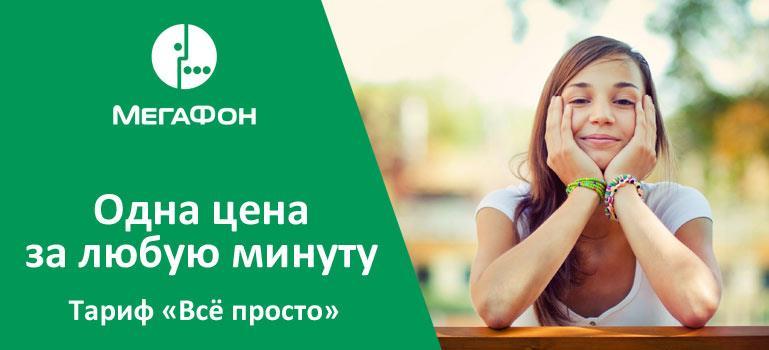 тарифы мегафон без абонентской платы для пенсионеров без интернета