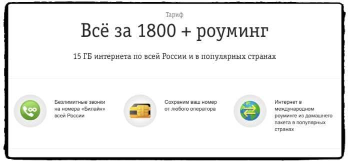 тарифы билайн москва и московская 2017