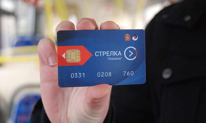 тарифы на метро в москве в 2021 году карта тройка