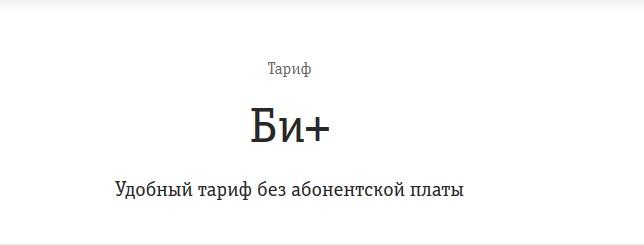 Novyj tarif «Bi+» Bilajn