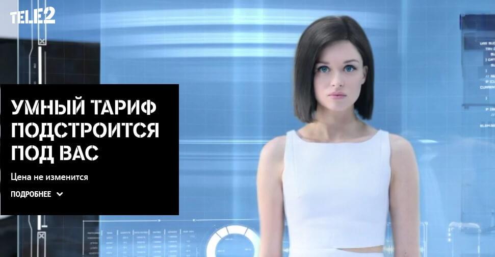 Новый «умный тариф» теле2 - подробное описание и подключение