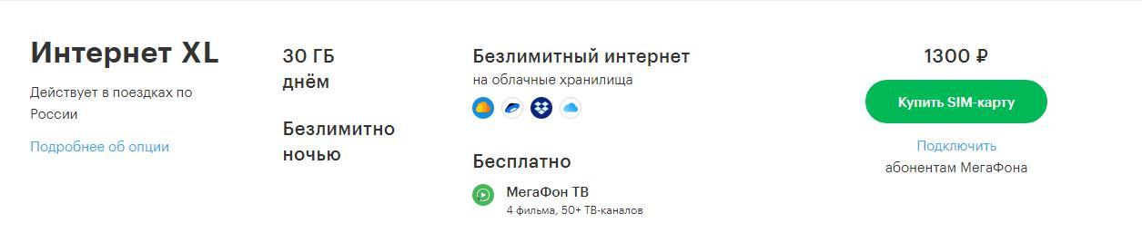тарифы мегафон для планшета москва