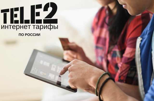 теле2 тарифы для планшета на интернет безлимитный