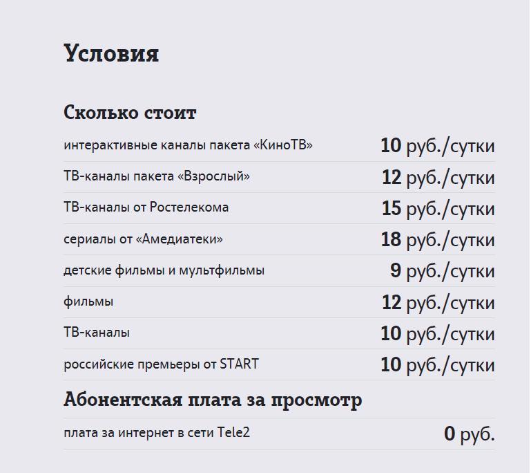 телевидение теле 2