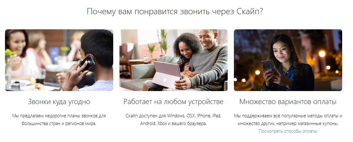 тарифы skype на звонки
