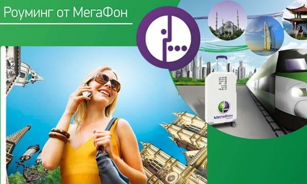 мегафон в турции стоимость самый выгодный роуминг 2020