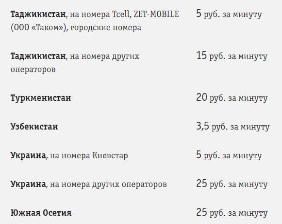билайн тарифы украина
