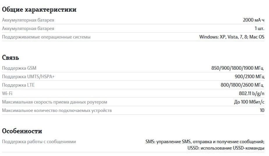 теле2 интернет для роутера тарифы