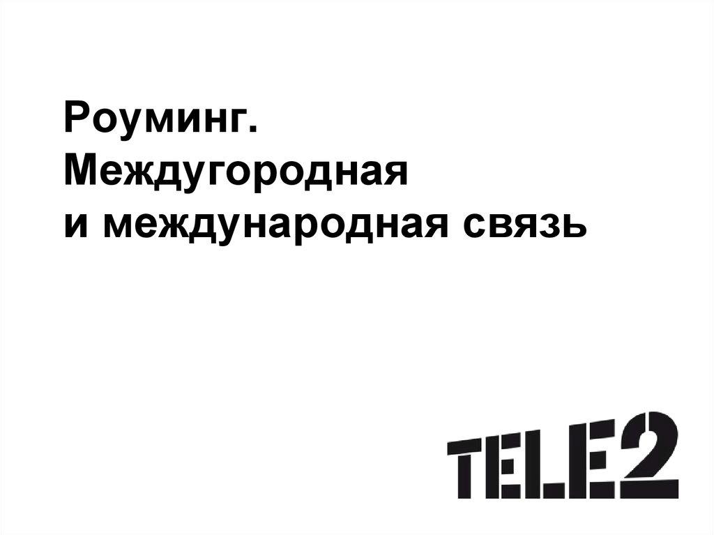 роуминг теле2 на украине
